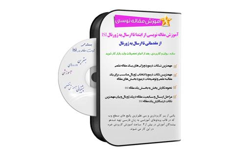 بسته ی آموزش مقاله نویسی ISI به زبان فارسی – ۴ ساعت آموزش کامل نگارش یک مقاله علمی – صفر تا صد
