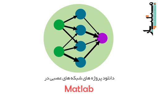 دانلود پروژه های شبکه های عصبی در متلب (دسته بندی حروف) + داکیومنت فارسی