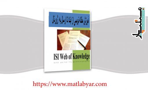 دانلود فیلم آموزش مقاله نویسی از ابتدا تا ارسال به ژورنال ISI – قسمت آخر