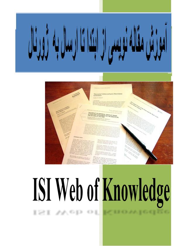دانلود فیلم آموزش مقاله نویسی از ابتدا تا ارسال به ژورنال ISI – قسمت دوم