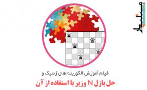 الگوریتم های ژنتیک و حل پازل n وزیر با استفاده از آن