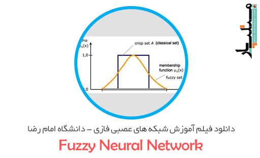 دانلود فیلم آموزش شبکه های عصبی فازی (Fuzzy Neural Network)- دانشگاه امام رضا