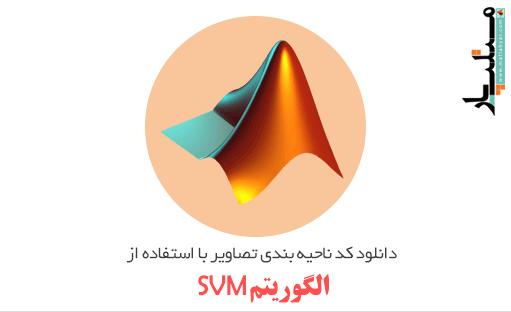 دانلود کد ناحیه بندی تصاویر با استفاده از الگوریتم SVM