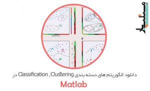 الگوریتم های برای دسته بندی داده ها و Image Segmentation