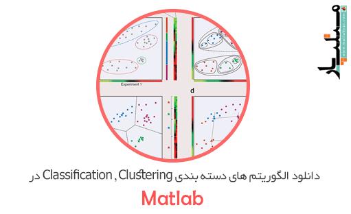 دانلود الگوریتم های دسته بندی Classification , Clustering در متلب