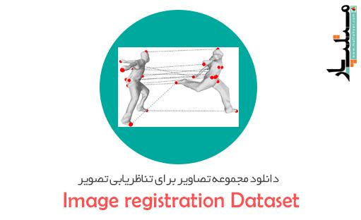 دانلود مجموعه تصاویر برای تناظریابی تصویر (Image registration Dataset)