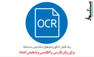 الگوریتم های تشخیص دستخط برای زبان فارسی و انگلیسی و تشخیص اعداد