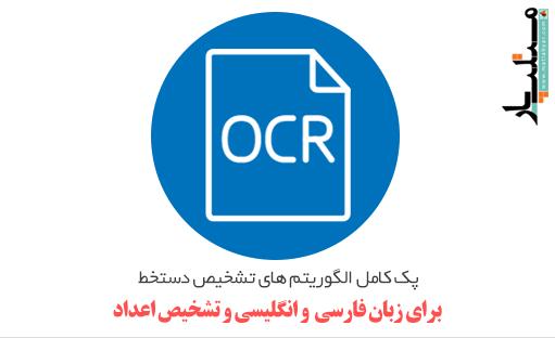 پک کامل الگوریتم های تشخیص دستخط برای زبان فارسی  و انگلیسی و تشخیص اعداد