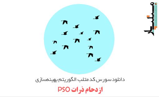 دانلود سورس کد متلب الگوریتم بهینهسازی ازدحام ذرات PSO