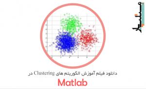 الگوریتم های دسته بندی Clustering در متلب