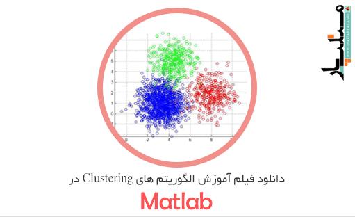 دانلود فیلم آموزش الگوریتم های دسته بندی Clustering در متلب