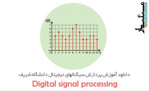 آموزش پردازش سیگنال های دیجیتال دانشگاه شریف