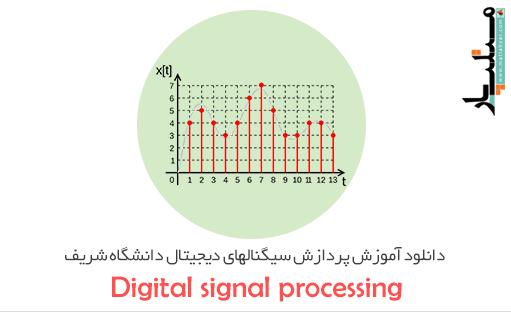 دانلود فیلم های آموزش پردازش سیگنالهای دیجیتال دانشگاه شریف