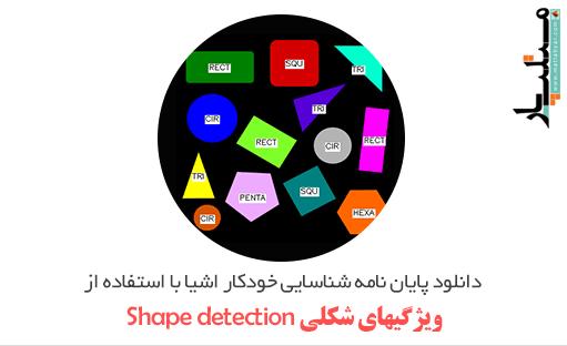 دانلود پایان نامه شناسایی خودکار اشیا با استفاده از ویژگیهای شکلی-shape detection