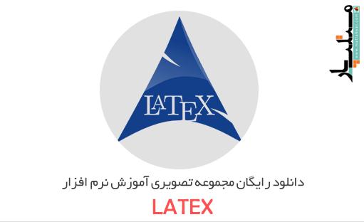 دانلود رایگان مجموعه تصویری آموزش نرم افزار لتکس (LATEX)