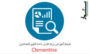آموزش نرم افزار داده کاوی کلمنتاین (Clementine)