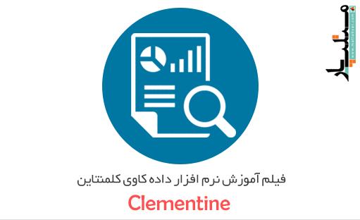 فیلم آموزش نرم افزار داده کاوی کلمنتاین (Clementine)