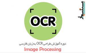 طراحی OCR