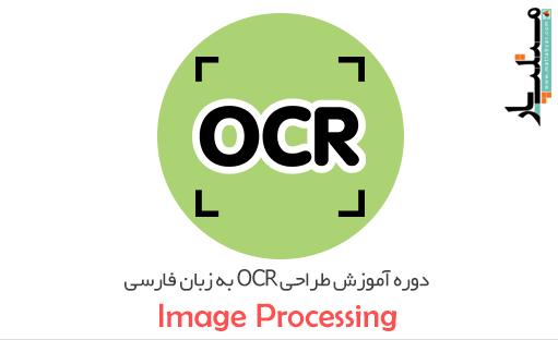 دوره آموزش طراحی OCR به زبان فارسی