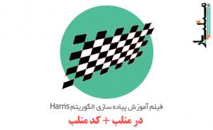 الگوریتم Harris