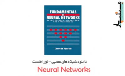 فیلم آموزش گام به گام شبکه های عصبی کتاب لوران فاست در متلب – فصل اول و دوم
