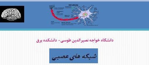 فیلم آموزش شبکه های عصبی مصنوعی- شبکه GMDH -قسمت ۱۳