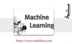 فیلم آموزش گام به گام یادگیری ماشین در متلب