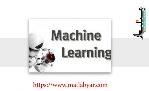 دانلود فیلم آموزش گام به گام یادگیری ماشین در متلب – (یادگیری نظارت شده)- قسمت ۵ و ۶