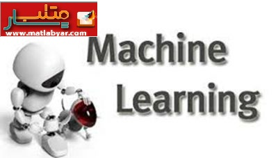 آموزش یادگیری ماشین در متلب – بیزین کلاسیفایرها و الگوریتم های نزدیکترین همسایگی – قسمت ۲۱