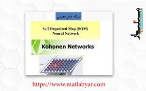 شبکه عصبی SOM