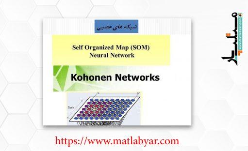 فیلم آموزش شبکه های عصبی مصنوعی- شبکه SOM -قسمت ۱۵