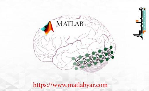 دانلود آموزش گام به گام یادگیری ماشین در متلب – شبکه های عصبی ۲ – قسمت ۱۵