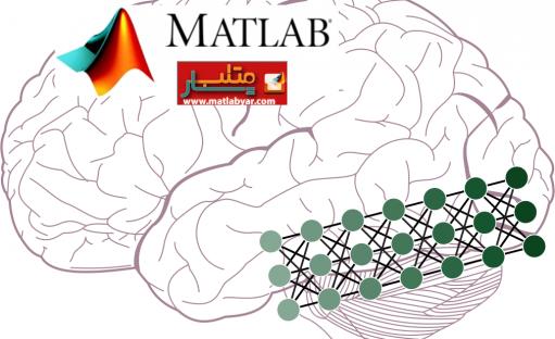 دانلود آموزش گام به گام یادگیری ماشین – شبکه های عصبی ۱ (پیاده سازی در متلب) – قسمت ۱۷