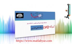 شبکه عصبی LVQ