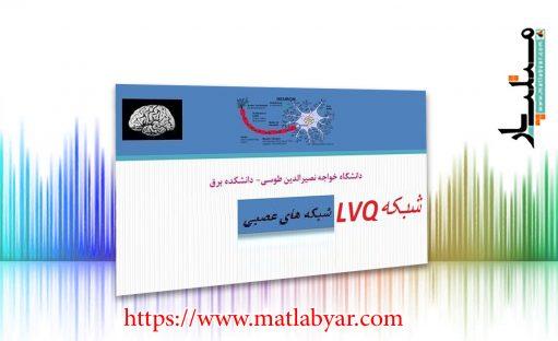 فیلم آموزش شبکه های عصبی مصنوعی در متلب – شبکه LVQ- قسمت ۱۶