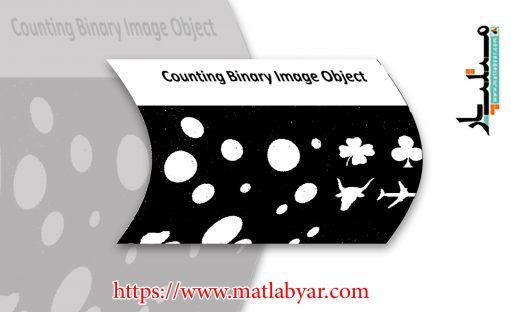 پروژه شمارش تعداد اشیاء (Objects) یک تصویر باینری + کد متلب