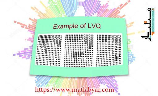 پروژه خوشه بندی با استفاده از شبکه عصبی LVQ در متلب  + داکیومنت فارسی