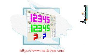 پروژه طراحی و پیاده سازی کد MATLAB شبکه عصبی تداعیگر خطی