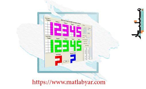 پروژه طراحی و پیاده سازی کد MATLAB شبکه عصبی تداعیگر خطی – Associative Memory Network