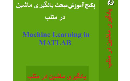 بسته جامع آموزش یادگیری ماشین در متلب – یادگیری نظارت شده