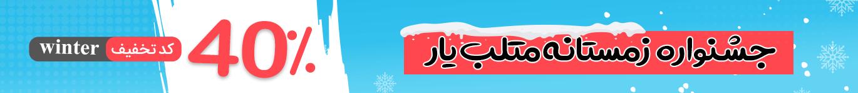 جشنواره زمستانه متلب یار